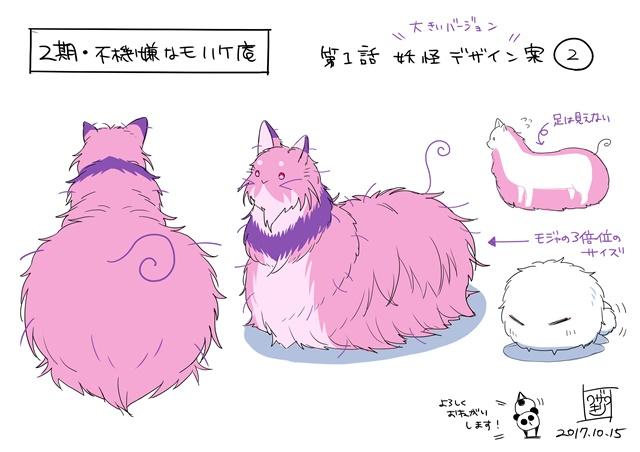 『不機嫌なモノノケ庵』TVアニメ第2期PV公開