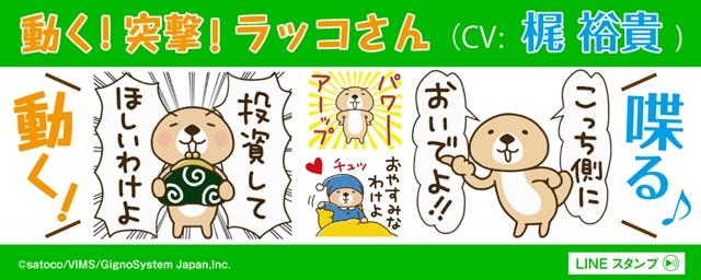 『動く!突撃!ラッコさん(CV:梶裕貴)』LINE公式スタンプ配信スタート