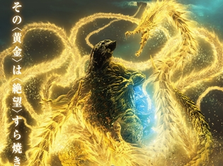『GODZILLA 星を喰う者』に鈴村健一さん・早見沙織さんが特別出演!新キービジュアルも公開