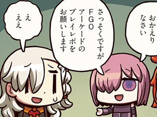 『ますますマンガで分かる!Fate/Grand Order』第59話「アーケード体験記」更新! 所長はFGOアーケードを遊んできたらしいのだが……