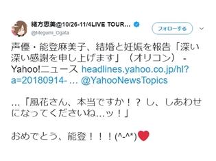 声優・能登麻美子さんが結婚と妊娠を発表! 『ペルソナ3』で共演した緒方恵美さんがお祝いのコメントをツイート!