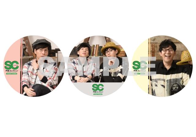 森久保祥太郎さんと八代拓さんが出演!『声優コレクション ~ふたりのコーデSHOW~』第1弾DVDが7月18日発売-4