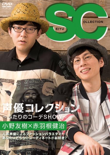 森久保祥太郎さんと八代拓さんが出演!『声優コレクション ~ふたりのコーデSHOW~』第1弾DVDが7月18日発売-5