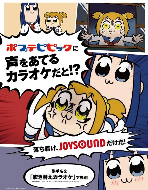 『ポプテピピック』「吹き替えカラオケ」がJOYSOUNDに登場!