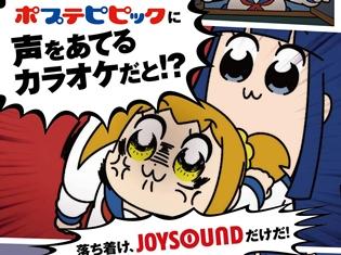 『ポプテピピック』カラオケで吹き替え体験!? JOYSOUNDに「吹き替えカラオケ」が登場!