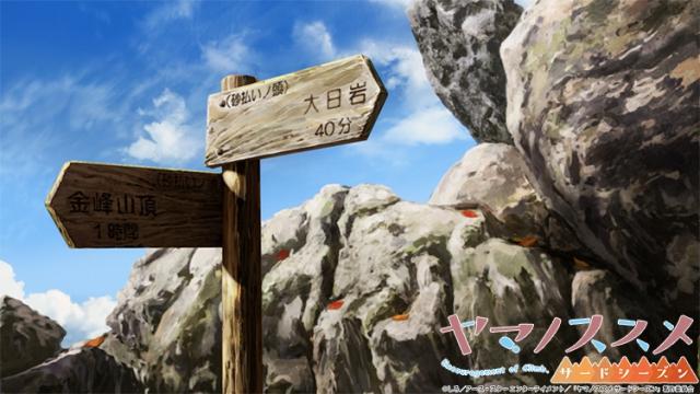 『ヤマノススメ サードシーズン』第12話「ともだち」のあらすじ&場面写真を公開! 9月26日に声優陣出演ニコ生第3回の放送が決定!