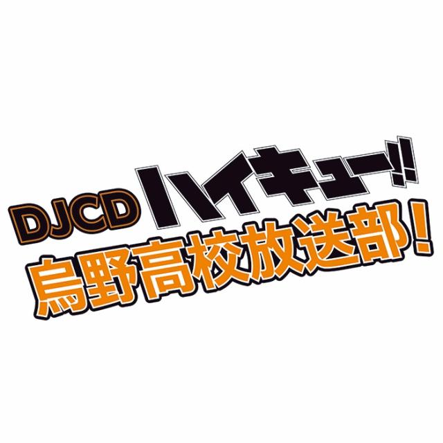 「ハイキュー!! 烏野高校放送部」DJCD第10巻発売&公録イベント開催決定