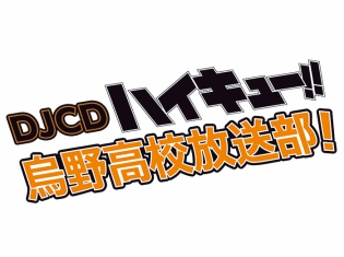 WEBラジオ「ハイキュー!! 烏野高校放送部!」DJCD第10巻の発売が決定! 発売を記念した公開録音イベントも実施