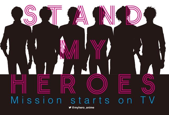 『スタンドマイヒーローズ(スタマイ)』待望のTVアニメ化決定