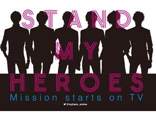 大人気ゲームアプリ『スタンドマイヒーローズ(スタマイ)』待望のTVアニメ化決定! 杉田智和さん・梶裕貴さんらマトリ役の声優6名を発表