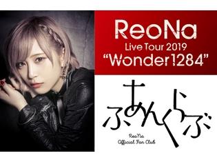 ReoNaさん、東名阪福でのワンマンライブツアー決定! オフィシャルFCも開設