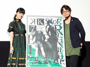 興津和幸さん・釘宮理恵さん登壇『K SEVEN STORIES』Episode 3「SIDE:GREEN ~上書き世界~」舞台挨拶より、公式レポート到着