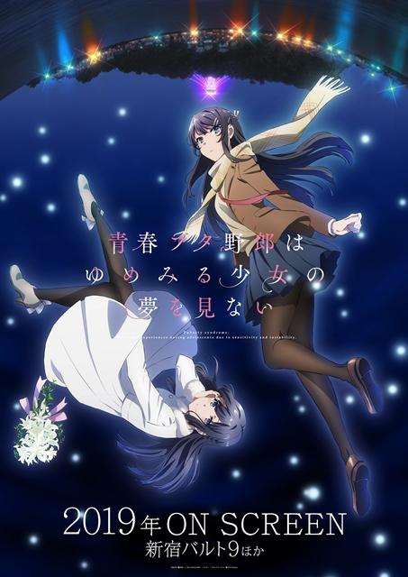 秋アニメ『青ブタ』原作小説第6弾と第7弾を劇場上映!