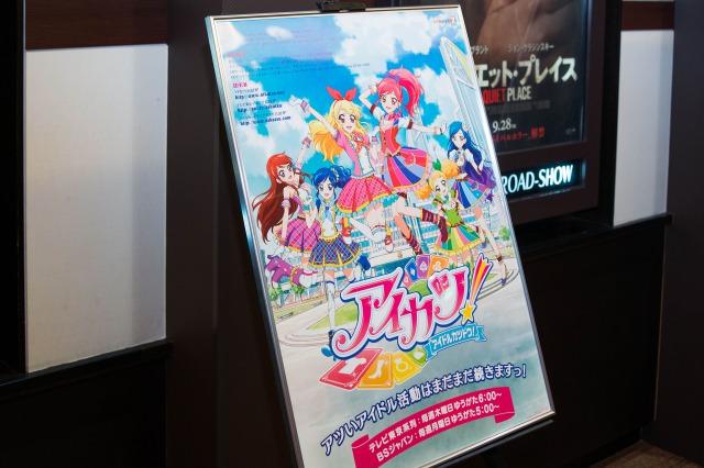 『アイカツ!』放送5周年記念フェアがアニメイト一部店舗にて開催決定! イラストシートがプレゼントされる特典も-3