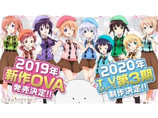 『ご注文はうさぎですか??』2019年新作OVA発売決定! 2020年TVシリーズ3期が制作決定
