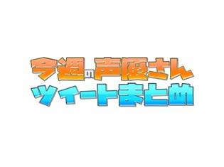 「ポプテピピックスペシャルイベント 〜POP CAST EPIC!!」出演声優ツイートまとめ!