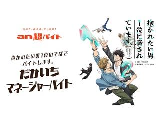 TVアニメ『抱かれたい男1位に脅されています。』小野友樹さん、高橋広樹さんら声優キャストをサポート! だかいちマネージャーバイト大募集
