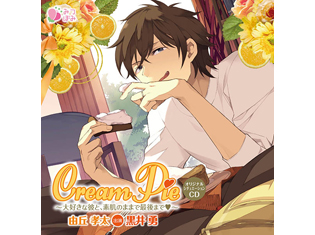 黒井勇出演のドラマCD「Cream Pie~大好きな彼と、素肌のままで最後まで♥ 由丘孝太」試聴配信スタート