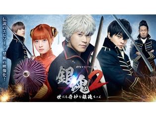 『銀魂2 -世にも奇妙な銀魂ちゃん-』が、dTVで配信中のオリジナルドラマ史上No.1の視聴数を獲得!