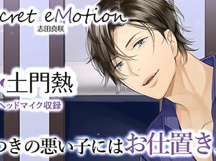 シチュエーションCD『Secret eMotion 志田真咲』(出演声優:土門熱)が「ポケットドラマCD」にて配信開始!