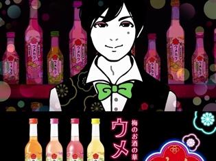 声優・梅原裕一郎さん演じるバーテンダーが、女性たちの悩みや日々の疲れを癒すひと時をお届け! Web動画「ウメカクバー」が公開!