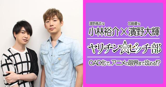 ▲遠野高志役の小林裕介さん(左)と加島優役の濱野大輝さん(右)