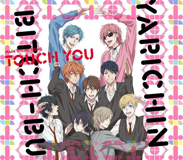 ヤリチン☆ビッチ部 主題歌「Touch You」