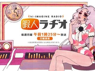 人気声優・森川智之さん『暇人ラヂオ~hi-IMAGINE RADIO~』(日テレ)に9月23日出演決定! 松井玲奈さんと一緒にSPトークを展開