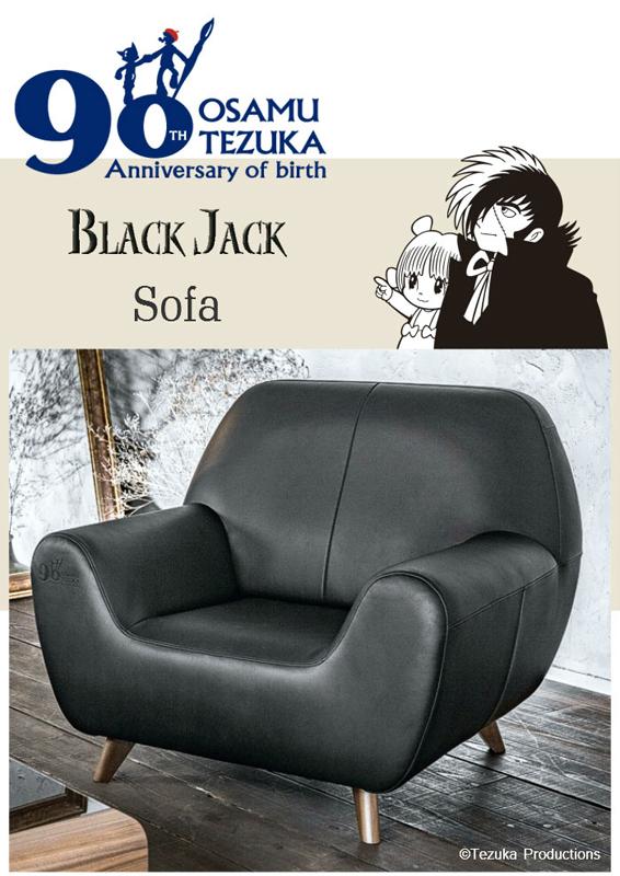 「ブラックジャックソファ」が高級家具で発売決定! 価格は驚きの……、まさにこだわりの逸品!