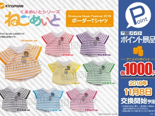 『Kiramune Music Festival 2018』のボーダーTシャツが『ねこめいと』のTシャツになってアニメイトポイント景品に登場! 11/8より交換開始!