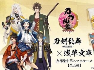 『刀剣乱舞-ONLINE-』×「浅草文庫」スマホケース第二弾がアニメイト京都にて展示! Twitterキャンペーンの開催も決定!