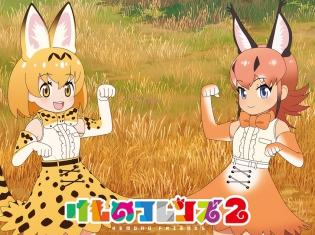 TVアニメ「けものフレンズ2」ビジュアル第1弾解禁! サーバルとPVに登場していたフレンズの2ショット!