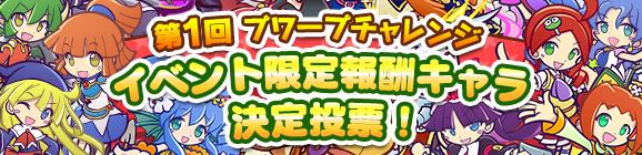 『ぷよクエ』イベント限定報酬キャラクター投票が実施決定