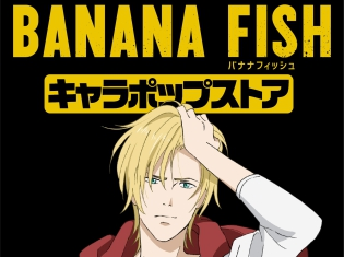 TVアニメ『BANANA FISH』初のオンリーショップが登場!  限定描き下ろしイラストのグッズ販売やミニゲームが楽しめる