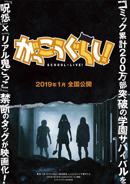 映画『がっこうぐらし!』原作者・千葉サドルさんの描き下ろしビジュアルが解禁! 映画×コミック 奇跡のコラボ-2