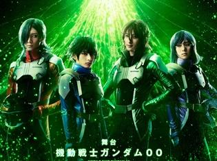 舞台『機動戦士ガンダム00』待望のキービジュアル解禁! 追加キャスト12名も明らかに