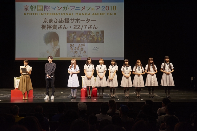 京都国際マンガ・アニメフェアの画像-4