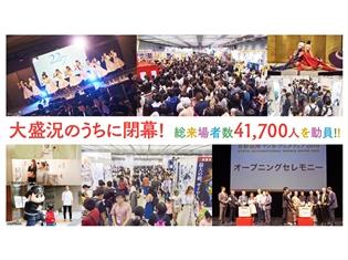 『京都国際マンガ・アニメフェア2018』総来場者41700人(昨対比122%)動員! 7年目も大盛況のうちに閉幕