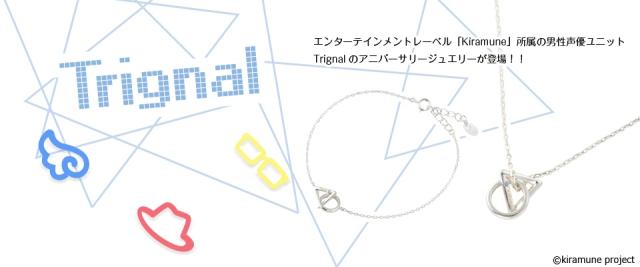 Kiramune所属の男性声優ユニット「Trignal」のアニバーサリージュエリーが本日から受注販売開始!