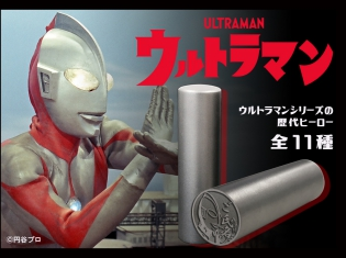 『ウルトラマンシリーズ』のイラスト印鑑が「痛印堂」からついに登場! 「ウルトラマン」をはじめ全11種がラインナップ