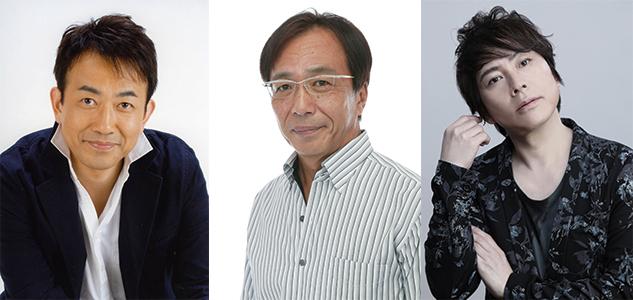 ▲左から関俊彦さん・田中秀幸さん・置鮎龍太郎さん