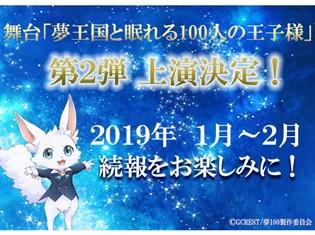 『夢王国と眠れる100人の王子様』第2回目の舞台化が決定! 2019年の1月~2月にかけて、再びステージに夢世界の王子達が帰ってくる!