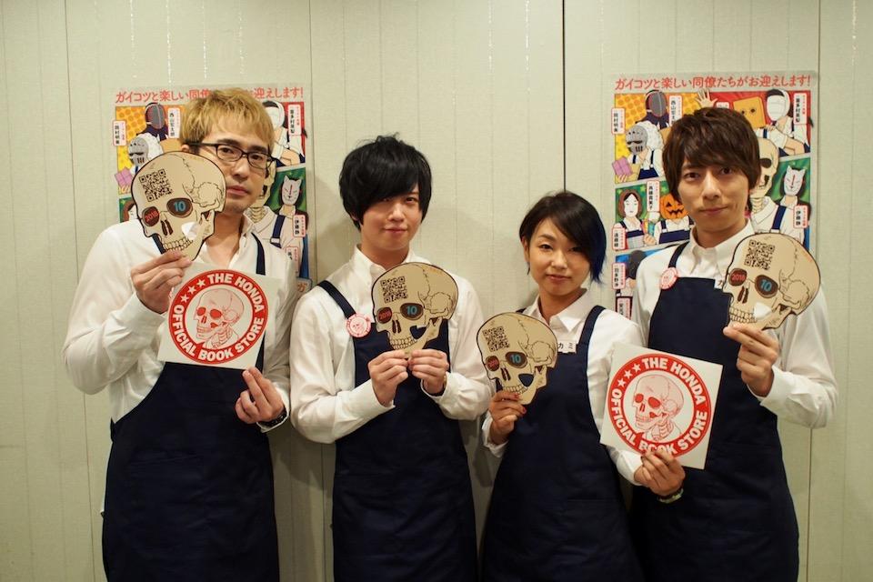 秋アニメ『ガイコツ書店員 本田さん』京まふイベントの公式レポートが到着
