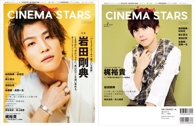 梶裕貴が「CINEMA STARS」第2弾のW表紙に登場