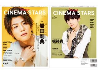 岩田剛典さん&梶裕貴さんが、主演映画に挑む熱い本心を告白! TVガイドPERSON特別編集「CINEMA STARS vol.2」が発売!