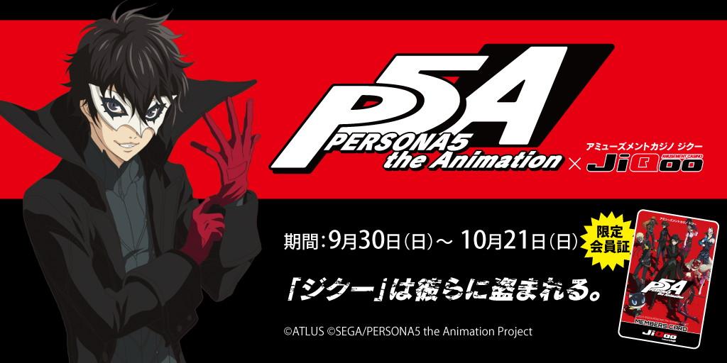 TVアニメ『ペルソナ5』アミューズメントカジノ「ジク―」とコラボ決定