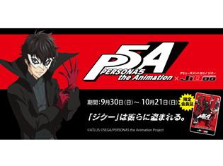 TVアニメ『ペルソナ5』アミューズメントカジノ「ジク―」とコラボ決定! 限定コラボ会員証の発行に期間限定のゲームや、コラボドリンクの販売など盛りだくさん!
