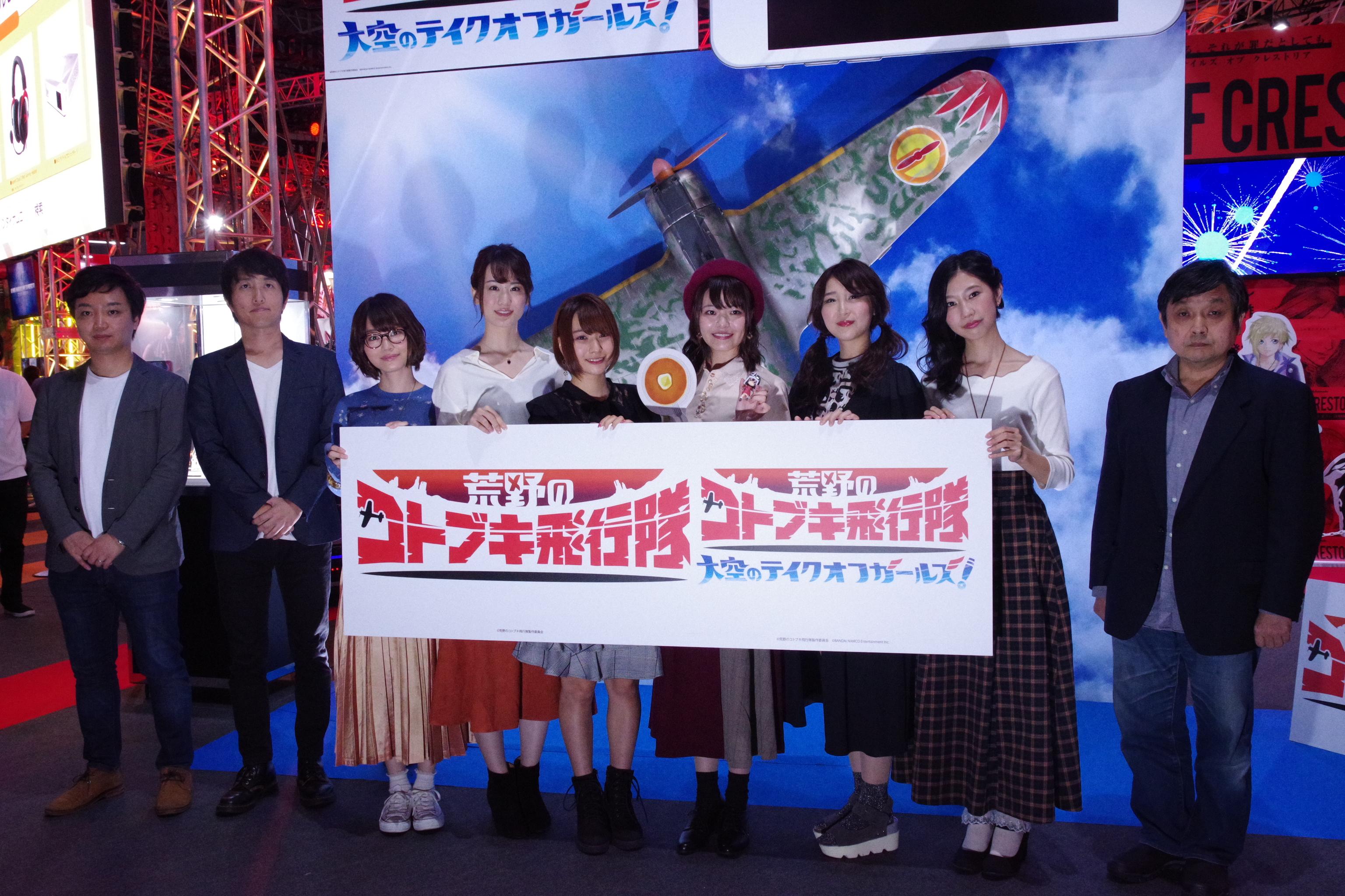 『荒野のコトブキ飛行隊』アニメ&ゲームプロジェクト発表会をレポ【TGS2018】