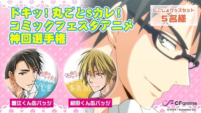 ComicFestaアニメ「神回選手権」9/23は『にごじょ』第5話を放送