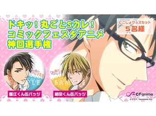 「ドキッ!丸ごとSカレ!コミックフェスタアニメ神回選手権」9/23は『25歳の女子高生』第5話を放送! プレゼントキャンペーンも実施